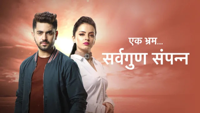 Ek Bhram Sarvagun Sampanna 9th September 2019 Written